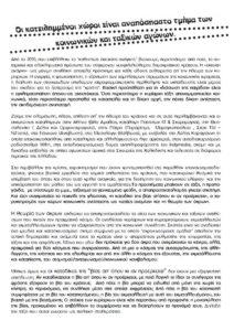 keimeno-katalhpseis_1