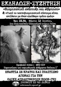 Αφισα-ΒΙΟΜΗΧ.-ΑΝΑΠΤΥΞΗ-2-PDF-page-001