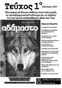 Τεύχος-1οΚαλοκαίρι-2014-τελικο-page-001