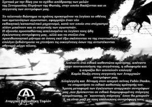 afisa-gia-dikh-telikh0000-768x543