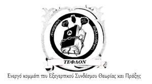cropped-τεφλον-5-e1461112224412